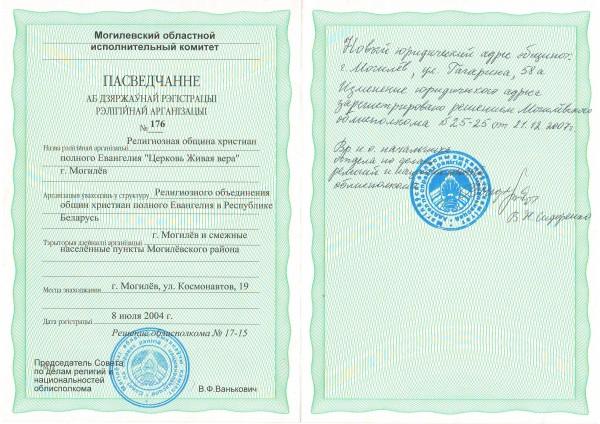 Свидетельство о регистрации общины Церковь Живая вера Могилёв в Могоблисполкоме